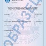 Сертификат соответствия — что необходимо знать в первую очередь?
