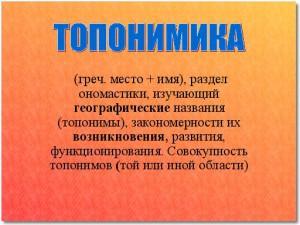 наука топонимика