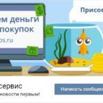 Обзор известных кэшбэк-сервисов России