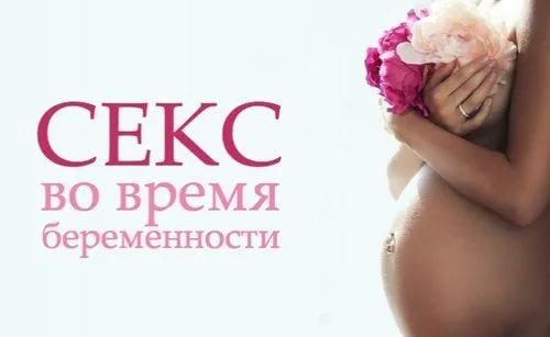 Секс во бремя беременности