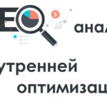Хорошо выполненный SEO аудит решит многие проблемы связанные с вашим сайтом.