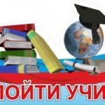 Куда пойти учиться? Какой путь выбрать, для получения образования?
