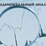 Что такое фундаментальный анализ?